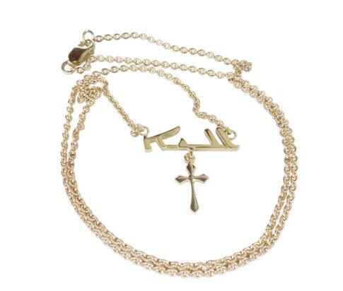 Gouden Arabische naam met kruis hanger